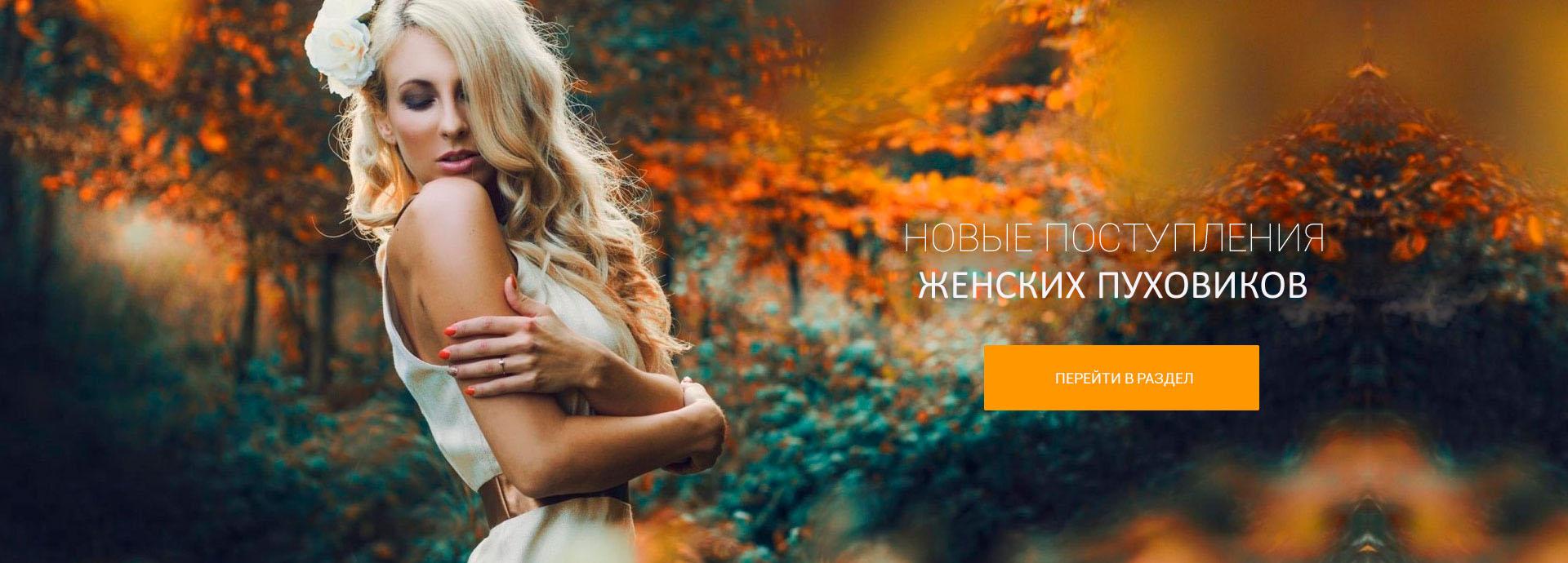 Интернет магазин пуховиков женских